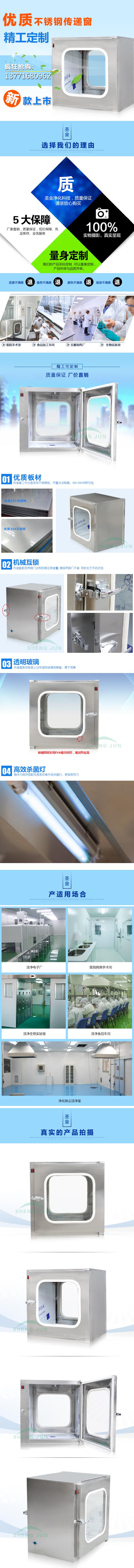 QS认证不锈钢传递窗自带杀菌灯 冷库传递门食品厂电子厂医院优选