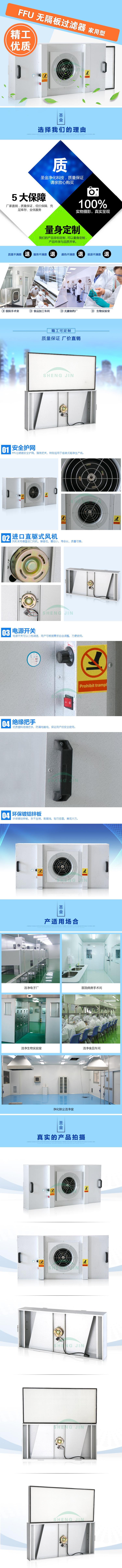 FFU机组 配无隔板过滤器厂家直销专业定制 品质保证