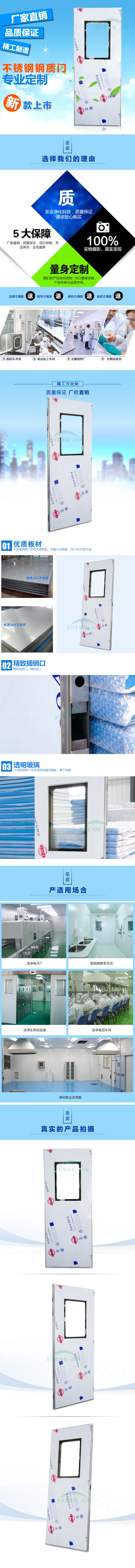 不锈钢钢质门不锈钢材质厂家直销品质保证专业定制不锈钢钢质门
