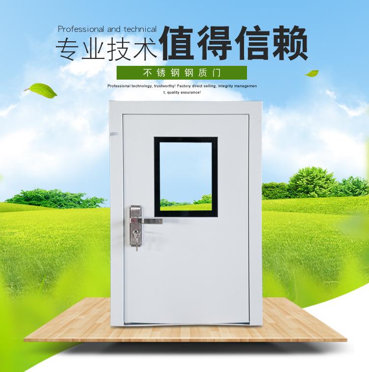 厂家直销实验室研究所医院手术室室内平开洁净隔离不锈钢钢质门
