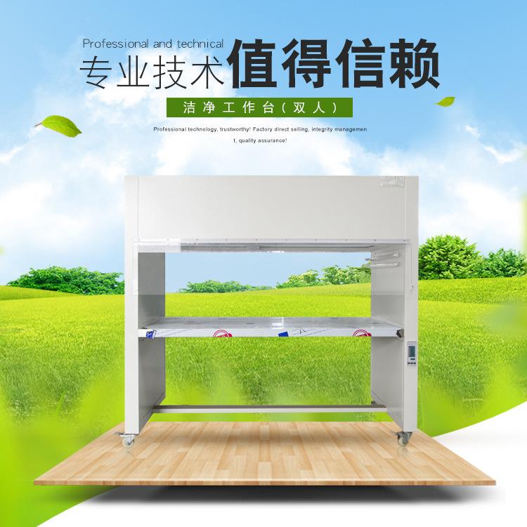 洁净双人医院用工作台紫外线无尘洁净工作台食品制药工作台